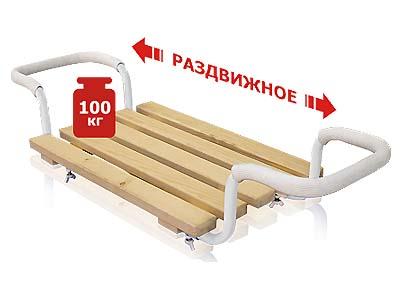Сиденье в ванну раздвижное СВ3